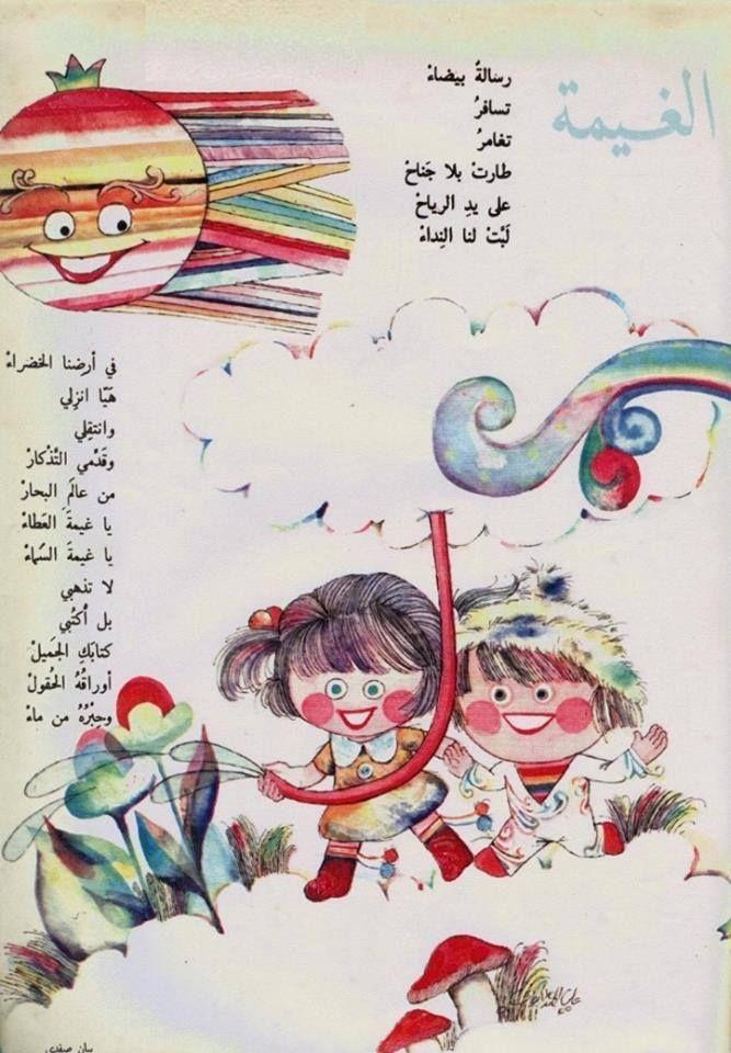 قصيدة الغيمة للشاعر بيان الصفدي