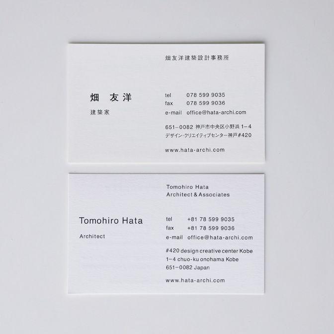 畑友洋建築設計事務所|京都のデザイン事務所・エコノシス デザイン事務所|グラフィックデザイン・ウェブデザインの制作