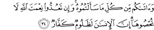 { Et Il vous a accordé de tout ce que vous Lui avez demandé. Et si vous comptez les bienfaits d'Allah, vous ne pourrez pas les compter. Certes, l'homme est vraiment très injuste et très ingrat. } Sourate Ibrahim verset 34