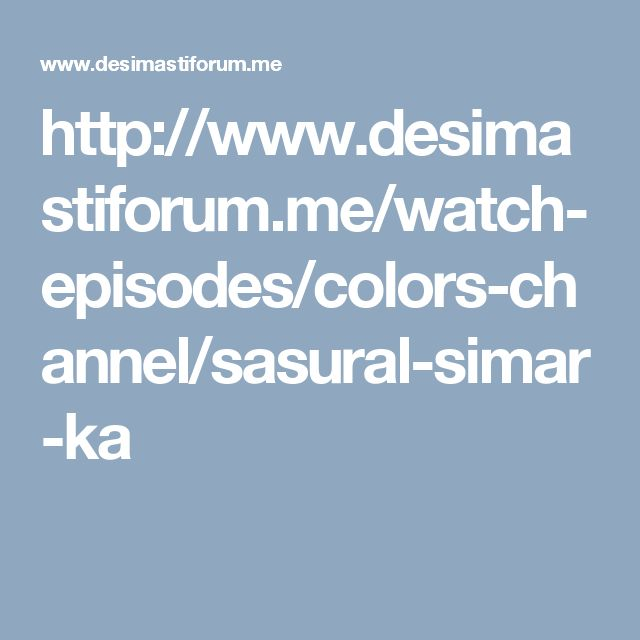 Watch Online episodes of Sasural Simar Ka. Sasural Simar Ka is an ongoing Indian television serials. We offers best desi forum for all Indian TV shows. For more details browse us at www.desimastiforum.me.