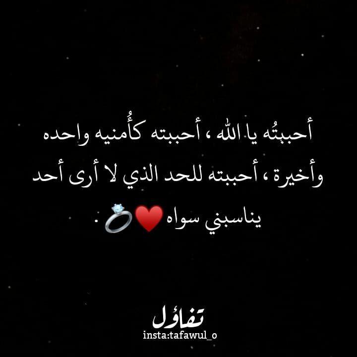 منشن Tafawul O Tafawul O Tafawul O اول 500 تم لهم شكر خاص نقدم لكم خصيصا لانكم Love Quotes For Him Funny Arabic Love Quotes Love Quotes For Him