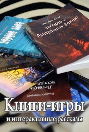 Книги-игры и интерактивные рассказы (1991-2015) pdf, doc