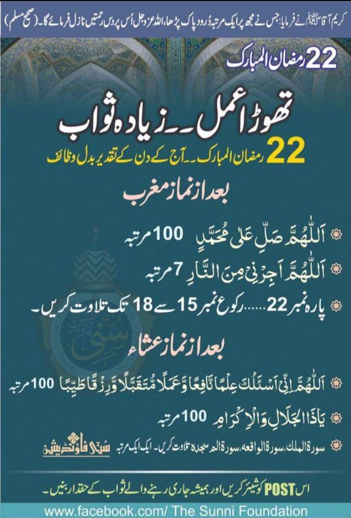 Pin By Sadhika Shaik On Wazaaif وظائف And Duaaen دعائیں Islamic Phrases Ramadan Ramzan Dua