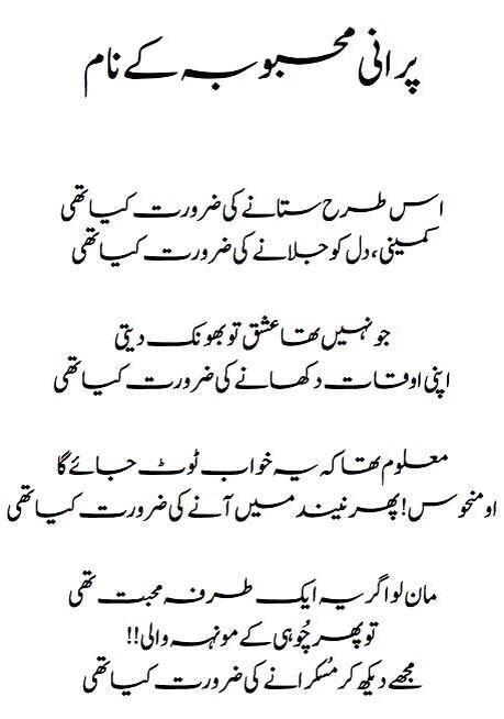 Urdu poetry ... Too damn funny!!
