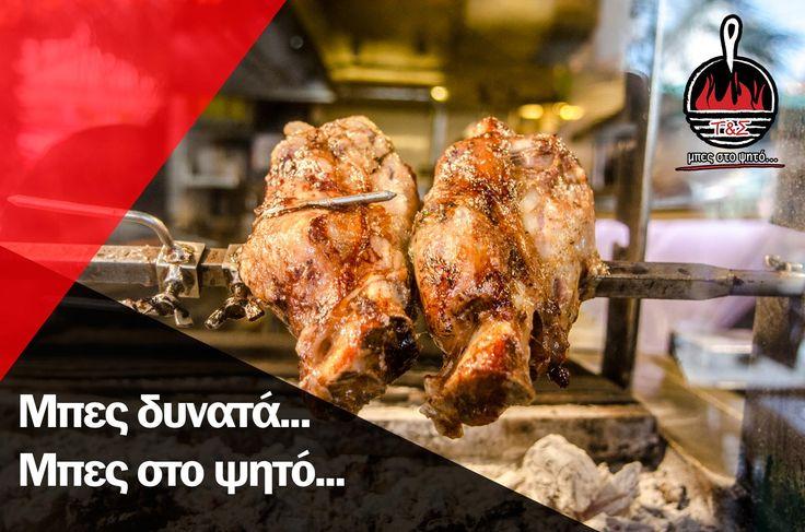Για δυνατούς παίχτες! #ΤηγανιέςΣχάρες #Ψητοπωλείο #Θεσσαλονίκη