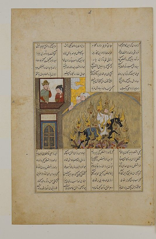 """The Fire Ordeal of Siyavush"", Folio from a Shahnama (Book of Kings) of Firdausi Date: 1482 Geography: Iran, probably Shiraz Medium: Ink, watercolor, and gold on paper Dimensions: 12 3/16 x 7 15/16in. (31 x 20.2cm) Metropolitan Museum of Art 45.150"