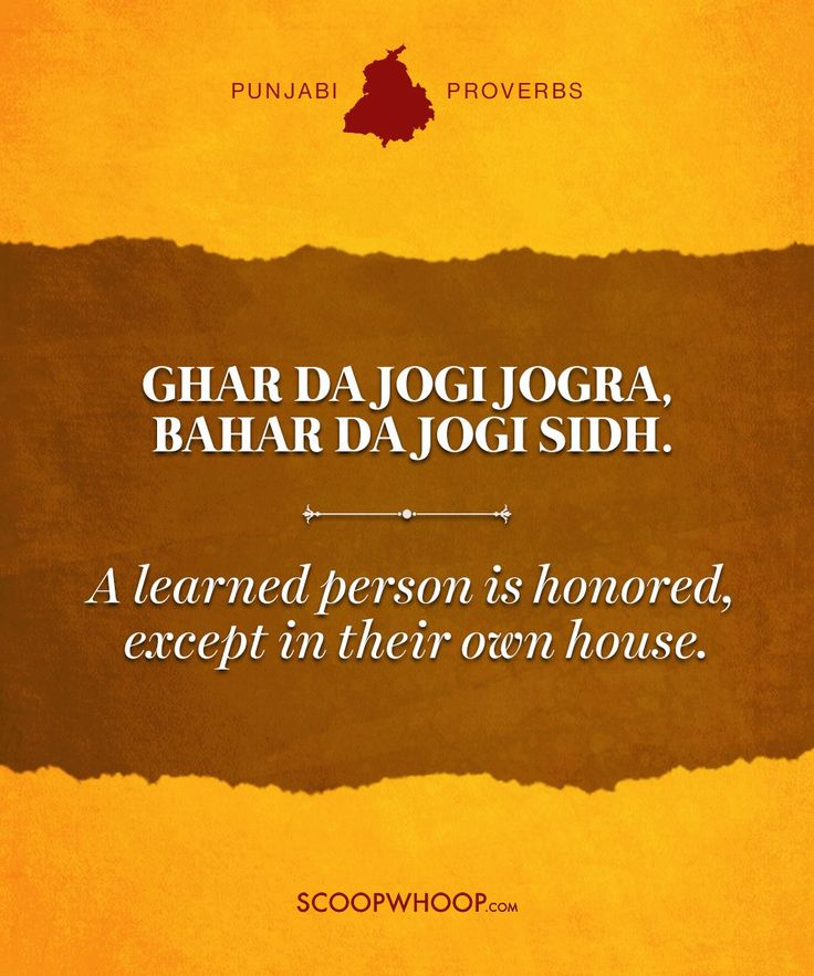 A learned person is honored, except in their own house. - Punjabi proverb #india #quote  ..... 25 Profound Punjabi Proverbs About Life That Say It As It Is