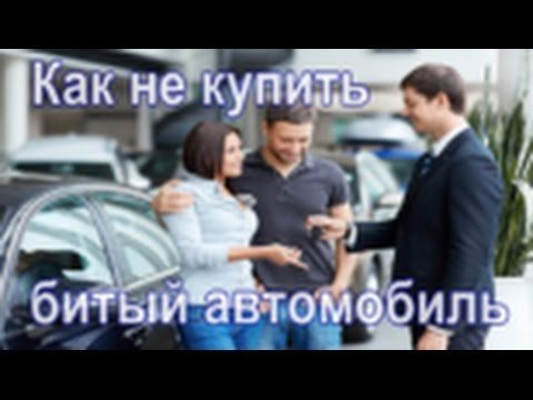 Как не купить битый автомобиль.