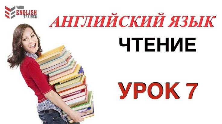 Учи английский беслатно: http://irina-kolosova.com ------------------------------------------------------------------------ Подписаться на канал YouTube: ht...