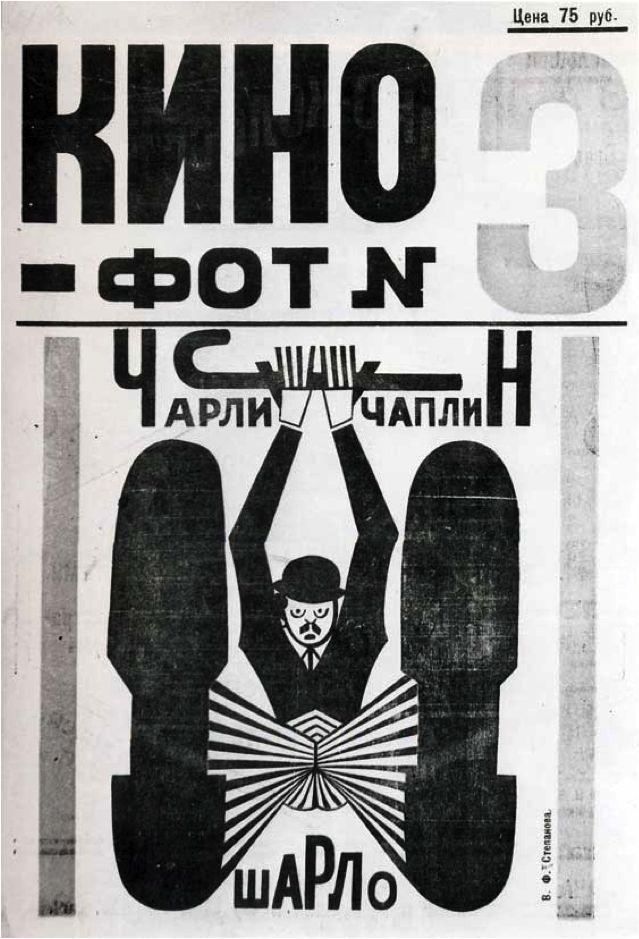 peggypepper:  Varvara Stepanova, cover for Kino Phot, 1922