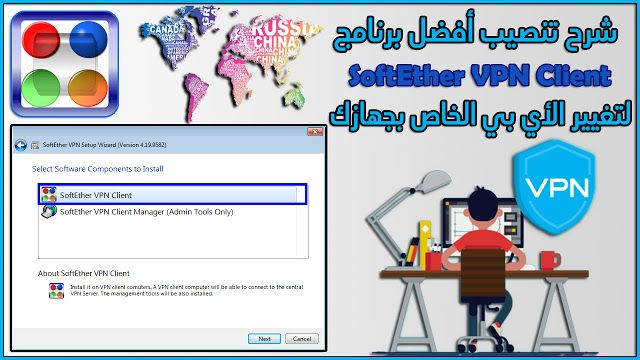 07a2b44f67e6f66fe9459cb3694889ba - How To Use Softether Vpn Client Manager