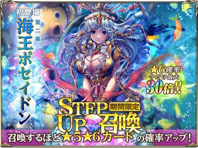 古の女神と宝石の射手 攻略ブログ: 【カード】ステップアップ召還 ★6カード最大30倍