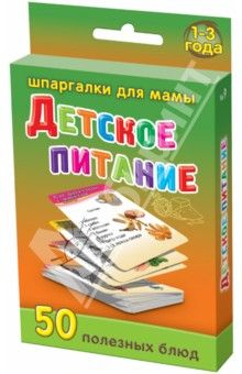 Детское питание. 1-3 года. 50 карточек, в которых: - короткие и понятные рецепты для детей - салаты, супы, каши, вторые блюда, десерты и напитки - яркие стильные картинки. Подробнее: http://www.labirint.ru/books/411950/