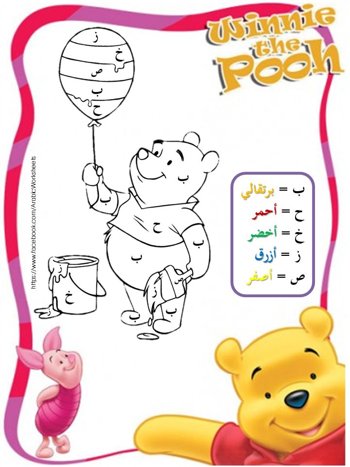 Winnie the Pooh - Coloring Page - Color by Arabic Letter