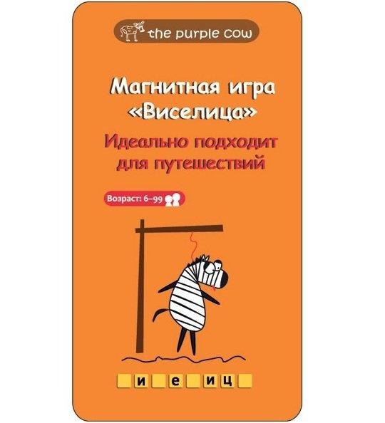 Магнитная игра THE PURPLE COW Виселица (7290011890681) в магазине правильных игрушек IQ Toy
