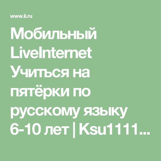 Мобильный LiveInternet Учиться на пятёрки по русскому языку 6-10 лет | Ksu11111 - Дневник Ксю11111 |