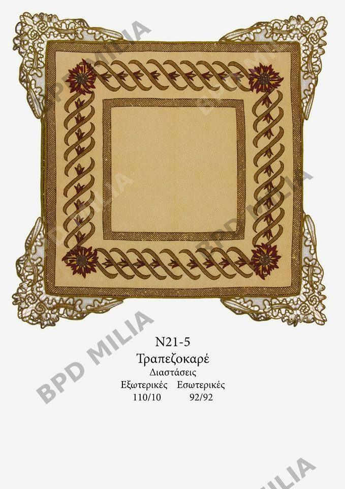 Ενα μινιμαλ γραμμικό σχέδιο,πολύ όμορφο κι αρχοντικό. Μπορείτε να τα κεντήσετε και με χάντρες.!!! Σχεδιασμένου  με το χέρι τραπεζοκαρέ 42 ευρώ,πάνω σε εκρού χρυσούφαντο καμβά Νο 8..Γιούλη Μαραβέλη τηλ 2221074152,κιν και viber :6972429269