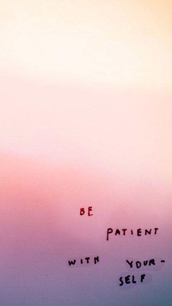 будьте терпеливы к себе