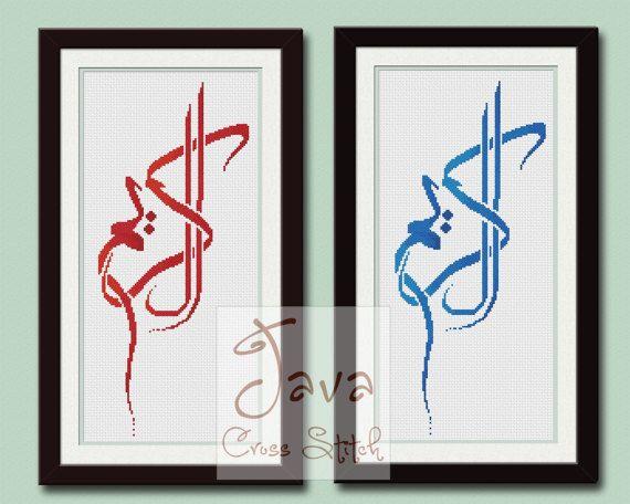 82 Best Islamic Cross Stitch Images On Pinterest Islamic