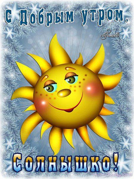 смену доброе утро солнышко картинки смешные счет специальный пропиток