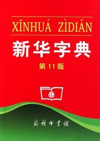 Xin Hua cHINESE Dictionary (Chinese Edition) (WL10)