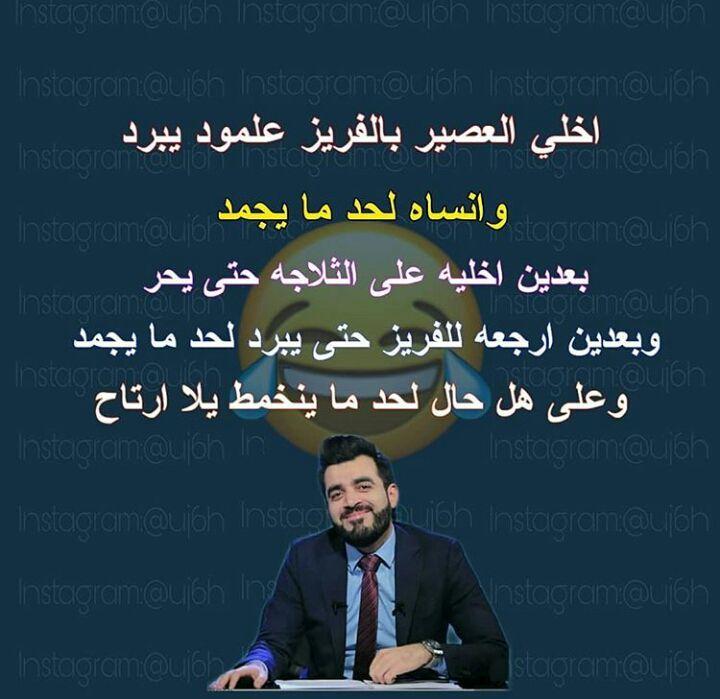 رمزيات منوعه الفكاهة الفكاهة Amreading Books Wattpad Jokes Quotes Cover Photo Quotes Funny Arabic Quotes