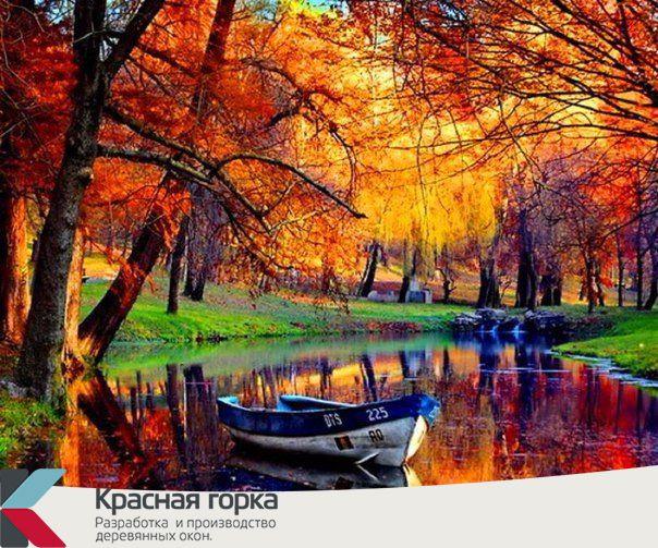 Осень щедра на краски!