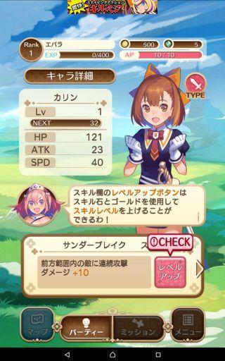 Screenshot_2016-06-17-22-27-29