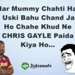 Har Mummy Chahti Hai Ki Uski Bahu Chand Jaisi Ho (Funny Jokes in Hindi 2017)
