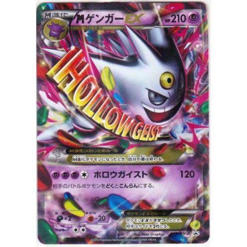 Pokemon 2014 XY#4 Phantom Gate Series Mega Gengar EX Holofoil Promo Card #079/XY-P
