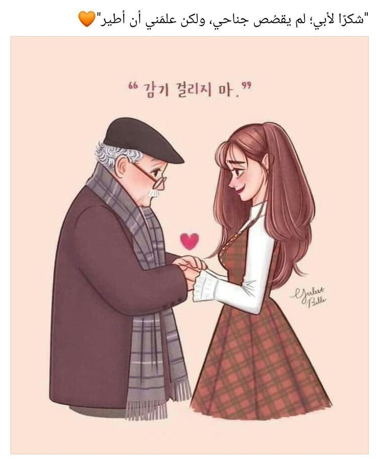 Pin By Zizfon Alyazedi On أبي حبيبي Father Daughter Photos Dad Drawing Dress Sketches