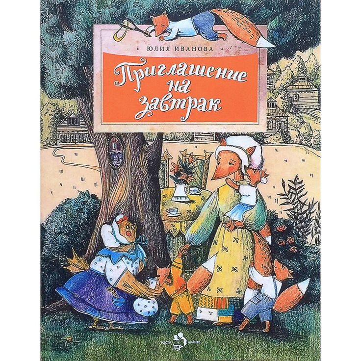 """У нас появилась новая книга из серии Настя и Никита. Это сказка для детей о лисе, которая пригласила на завтрак курицу, и в то же время поучительная история для уставших мам;)  """"ПРИГЛАШЕНИЕ НА ЗАВТРАК"""" Юлия Иванова http://www.labirint.ru/books/580148/?p=21234  Первое, что привлекло мое внимание - это оригинальные иллюстрации Ольги Гребенник, на которых практически однородный фон и расставлены яркие акценты - красные: щечки и гребешки курочек, божьи коровки, шапочка дятла и синие: платье…"""