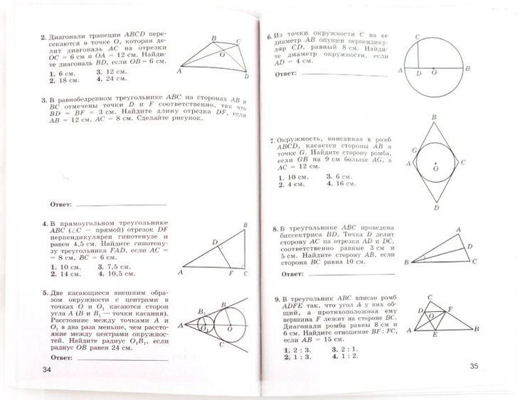 Математика и конструирование 1 класс волкова торрент
