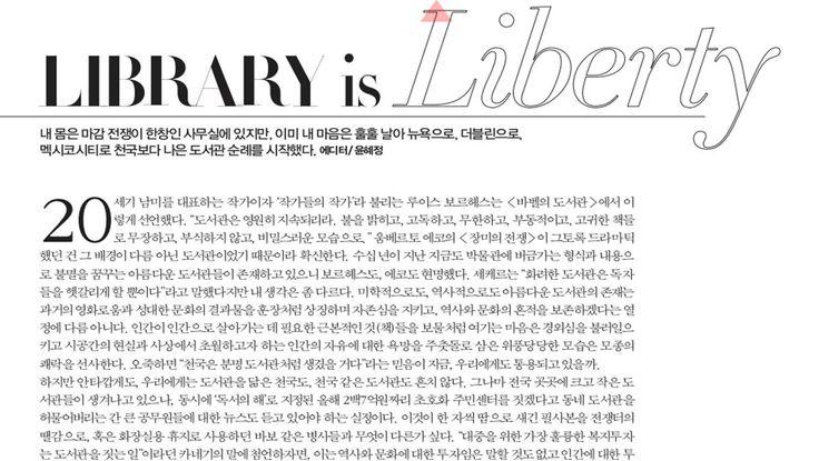 Library is Liberty [BAZAAR 2012-11-01]