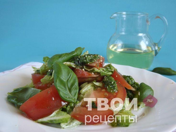 Салат из помидоров с базиликом - вкусный рецепт с пошаговым фото