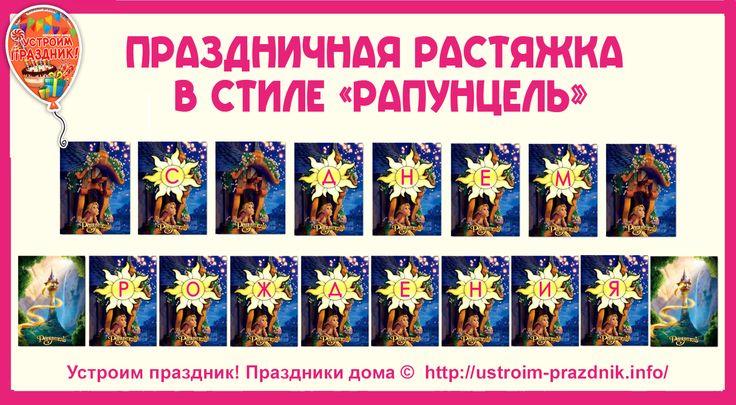 """#День_рождения_Принцессы  #день_рождения_Рапунцель #бесплатно@ustroimprazdnikinfo #Рапунцель Набор букв для поздравительной растяжки на день рождения «Рапунцель» для создания надписи """"С днем рождения"""".  http://ustroim-prazdnik.info/publ/podgotovka_k_prazdniku/pozdravitelnye_rastjazhki/rastjazhka_v_stile_rapuncel/60-1-0-735"""