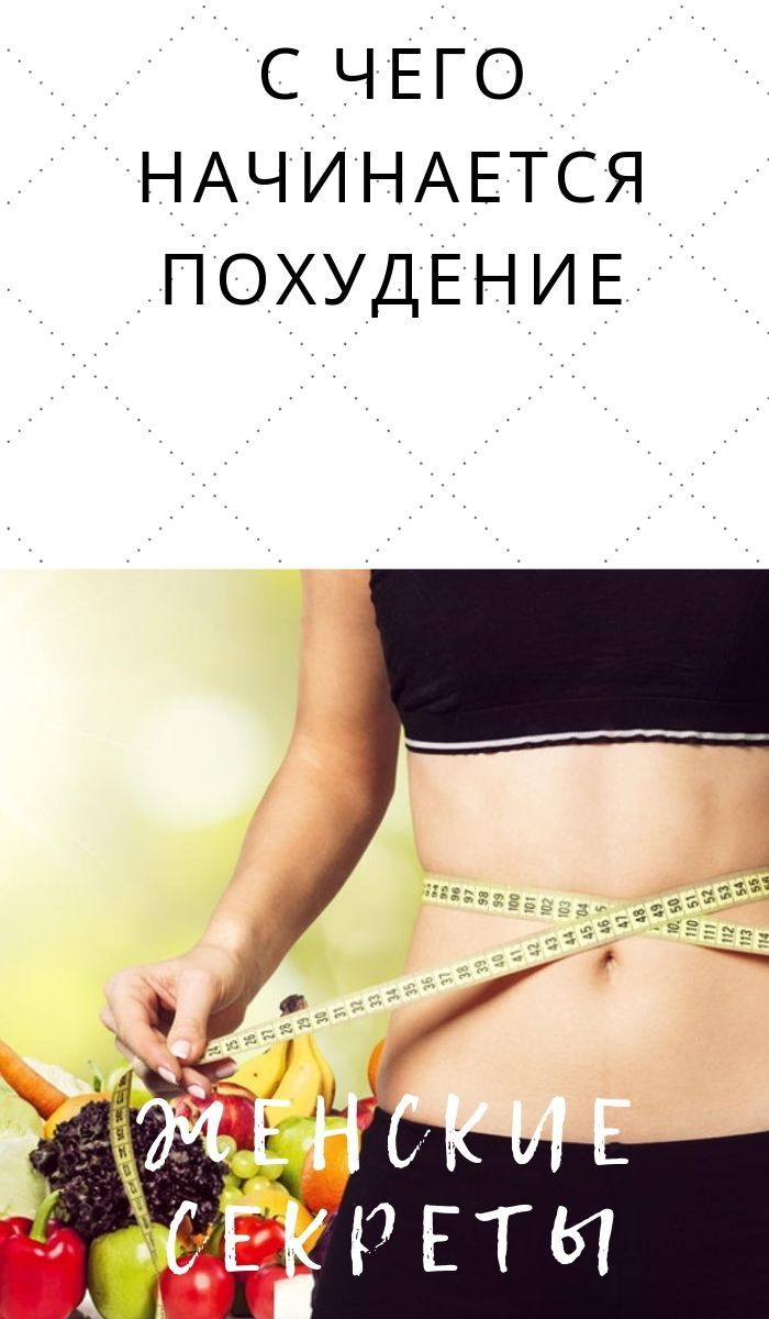 С чего начать похудение этапы