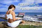 Мобильный LiveInternet Как заработать домохозяйке и где продать хэнд-мэйд?…