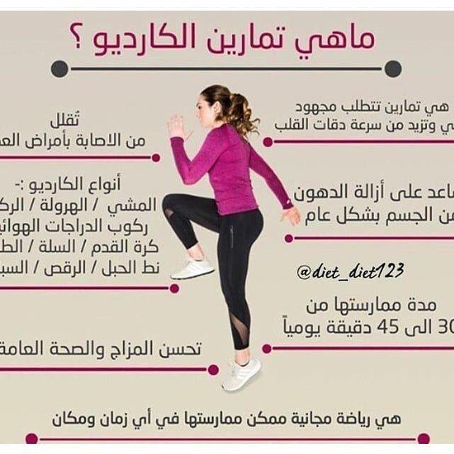 رجيم رياضة دايت تكميم تغذية حوامل تنحيف خبيرة جمالك صحة Health And Fitness Articles Fitness Workout For Women Fitness Jobs