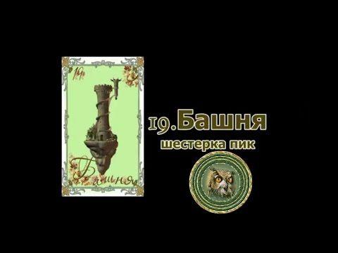 (5) Значение карты #Ленорман: Башня - YouTube