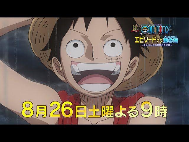 Il a été révélé par Toei Animation un nouveau trailer de One Piece-Episode de East Blue(One Piece épisode de East Blue: Luffy à 4-nin dans Nakama aucun Daibouken), surtout avec 2 heures de durée pour commémorer les 20 ans de manga, qui...