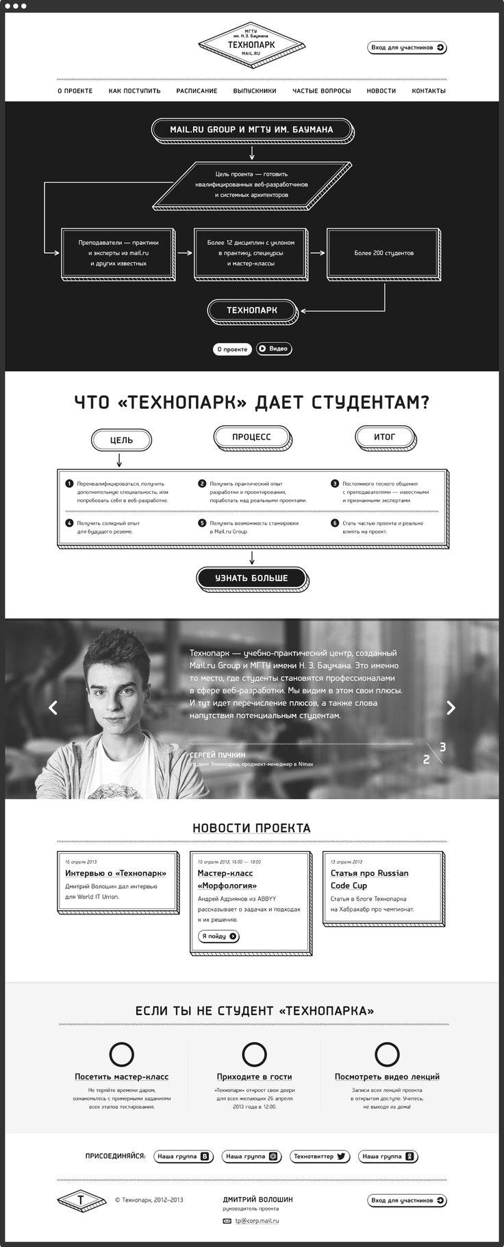 Комплексный проект от Nimax и Science: разработка фирменного стиля и информативного сайта для студентов и аспирантов МГТУ им. Н.Э. Баумана.