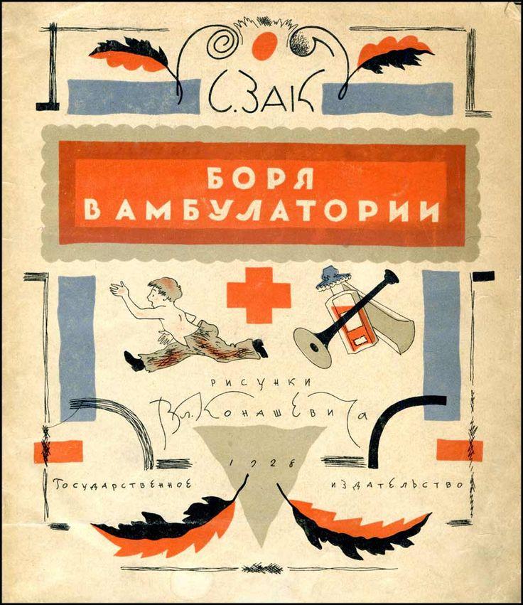 Конашевич, 1928 http://lobgott.livejournal.com/214747.html