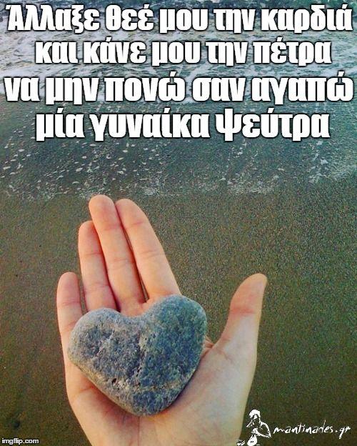 Άλλαξε θεέ μου την καρδιά και κάνε μου την πέτρα, να μην πονώ σαν αγαπώ μία γυναίκα ψεύτρα #mantinades http://mantinad.es/1WV7ofk