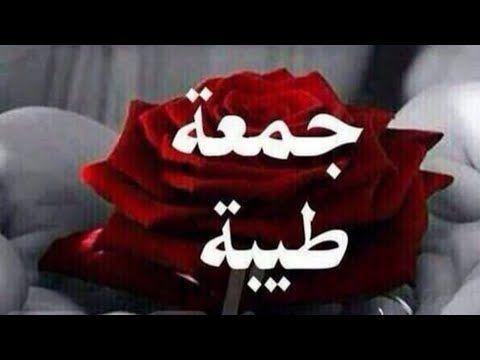 دعاء ليلة النصف من رمضان اجمل حالات واتس جمعة مباركة دعاء يوم الجمعة استوريات جمعة طيبة Youtube Ramadan Abs
