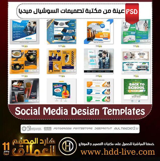 تحميل تصميمات سوشيال ميديا جاهزة للتعديل عينة من مكتبة تضم أكثر من ثلاثة آلاف قالب Social Media Design Template Design Media Design