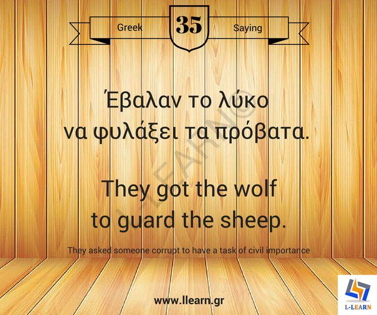 Έβαλαν το λύκο να φυλάει τα πρόβατα.  #greek #saying #ελληνική #παροιμία #LLEARN