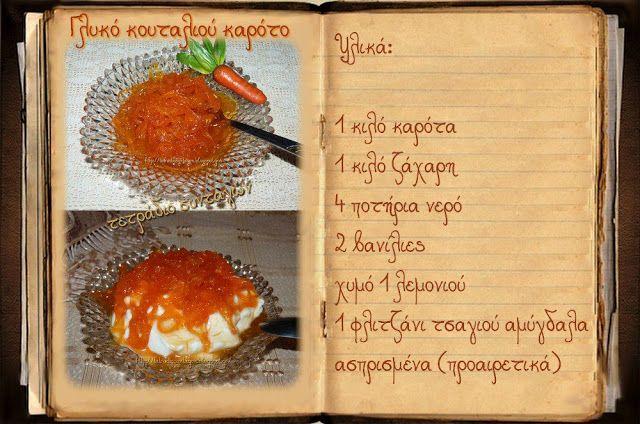 Συνταγές, αναμνήσεις, στιγμές... από το παλιό τετράδιο...: Γλυκό κουταλιού καρότο!