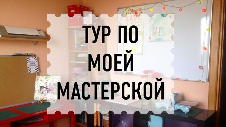 Моя мастерская / Тур по комнате the Workshop (Room Tour)