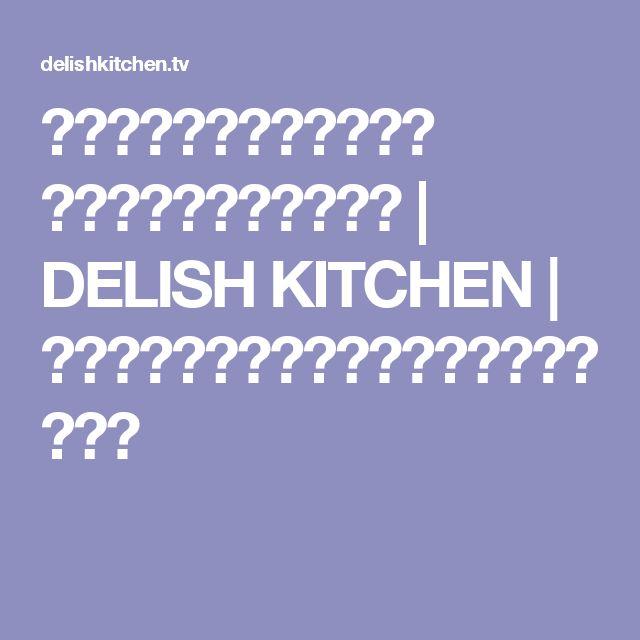 くせになるもちもち食感! ポンデリング風ドーナツ | DELISH KITCHEN | レシピ動画で料理の作り方が簡単に見つかる